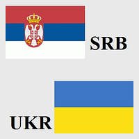 Грузоперевозки Сербия-Украина