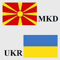 Грузоперевозки Македония-Украина