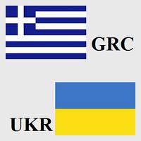 Грузоперевозки Греция-Украина
