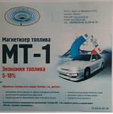 Магнетизер топлива МТ-1 накладного типа.