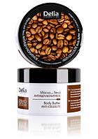 Антицелюлітне крем- масло для тіла з екстрактом кави Dermo System, 200 мл Delia Cosmetics