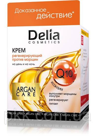 Крем для лица Delia Cosmetics ARGAN CARE регенерирующий против морщин с коэнзимом Q10