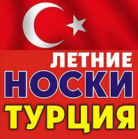 Женские Турецкие носки лето