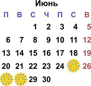График работы на июнь-июль 2016 г