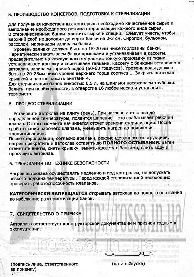 автоклав бытовой Николаев ЧП Кулик