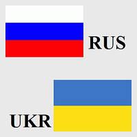Грузоперевозки Россия-Украина