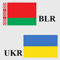 Грузоперевозки Беларусь-Украина