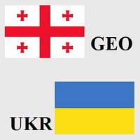 Грузоперевозки Грузия-Украина