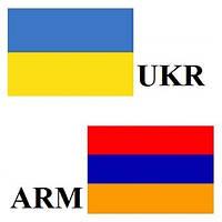 Грузоперевозки Украина-Армения