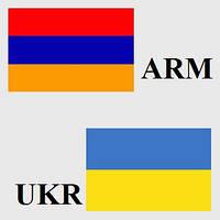 Грузоперевозки Армения-Украина
