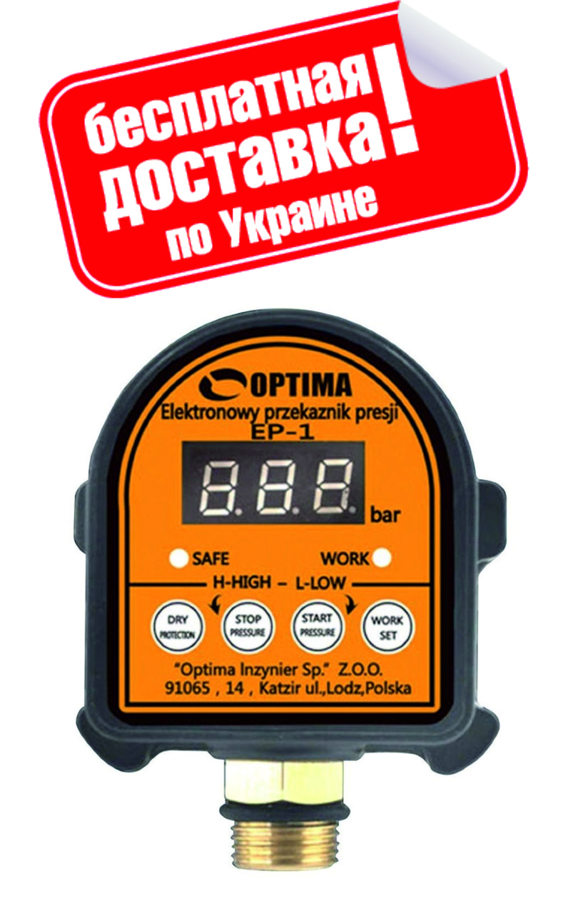 Реле давления с защитой от сухого хода Optima EP-1 (Польша)