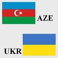 Грузоперевозки Азербайджан-Украина