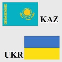 Грузоперевозки Казахстан-Украина