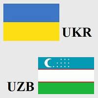 Грузоперевозки Украина-Узбекистан