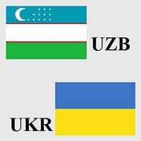 Грузоперевозки Узбекистан-Украина