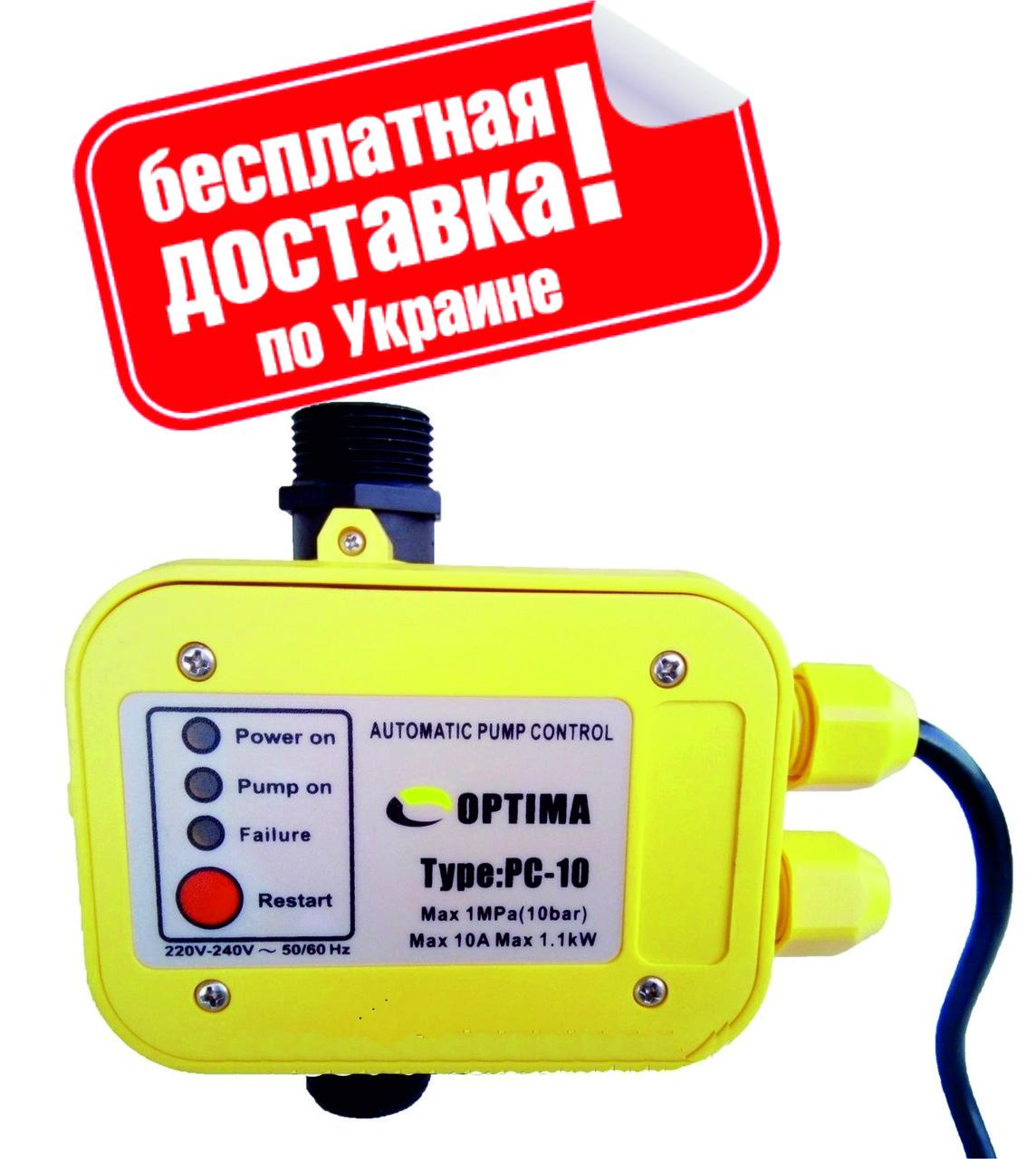 Реле давления с защита от сухого хода Optima PC10А с автоматическим перезапуском (Польша)