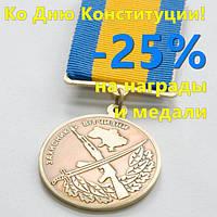 Скидка до 25% на награды для защитников Украины