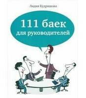111 баек для руководителей. Кудряшова Л.Д.