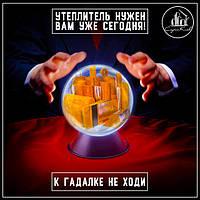 Утеплители СтройКиев2006