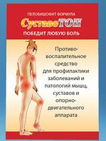 СуставоТОН - от заболеваний суставов. Цена производителя. Фирменный магазин.