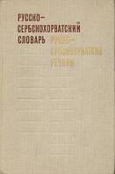 Иванович, С. ; Петранович, И.  Русско-сербскохорватский словарь
