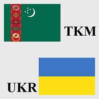 Грузоперевозки Туркменистан-Украина