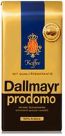 Кава в зернах Dallmayr Prodomo 100% арабіка 500г