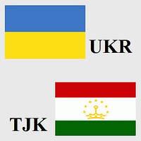 Грузоперевозки Украина-Таджикистан