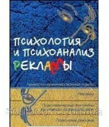 Психология и психоанализ рекламы. Райгородский Д.Я.