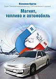 """Книга """"Магнит, топливо и автомобиль"""""""