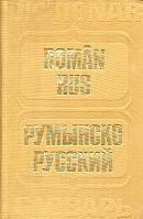 Болокон, Георге; Медведев, Т. ; Воронцова, Т.  Румынско-русский словарь