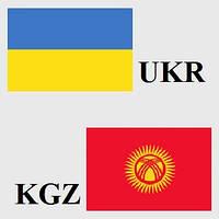 Грузоперевозки Украина-Кыргызстан