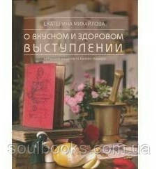 Книга о вкусном и здоровом выступлении. Авторские рецепты от бизнес-тренера. Михайлова Е.