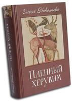 Пленный херувим. Олеся Николаева, фото 1