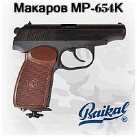 Пневматический пистолет Макаров Baikal МР-654К