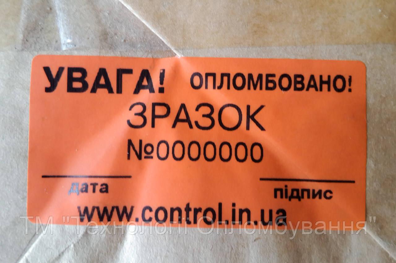 Пломбы-наклейки БАСТИОН оранжевый, красный, стандартный размер - 30х60мм и 20х70 мм