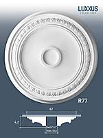 ORAC Decor R77 LUXXUS потолочная розетка лепнина из полиуретана | диаметр 62 см