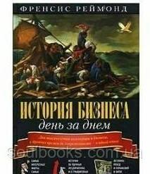 ИСТОРИЯ БИЗНЕСА ДЕНЬ ЗА ДНЕМ. Реймонд Ф.