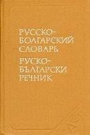 Чукалов, С. К. и др.  Русско-болгарский словарь