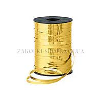 Лента декоративная оформительская металлизированная, тесьма для шариков, цвет: золотистая, ширина: 5 мм, длин