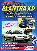 Hyundai Elantra 3 Инструкция по обслуживанию и ремонту автомобиля