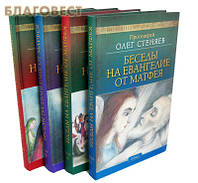 Беседы на Евангелие от Матфея в 4-х томах. Протоиерей Олег Стеняев, фото 1