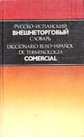 Воскресенская,   Русско-испанский внешнеторговый словарь