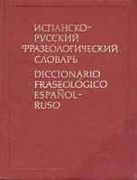 Левинтова, Э. И. ; Вольф, Е. М. и др.  Испанско-русский фразеологический словарь