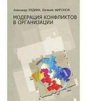 Модерация конфликтов в организации. РЕДЛИХ А., МИРОНОВ Е.