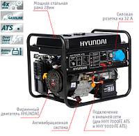 """Генератор бензин/ГАЗ (пропан) 5.0кВт/5.5кВт  """"HYUNDAI"""""""