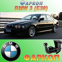 Фаркоп (прицепное) на BMW E39