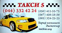 """Такси """"5"""" -  дешовое такси Киева !!!"""