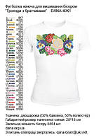 Женские футболки для вышивки бисером (нитками). Розничная стоимость 200 грн