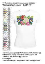 Жіночі футболки для вишивки бісером (нитками). Роздрібна вартість 200 грн